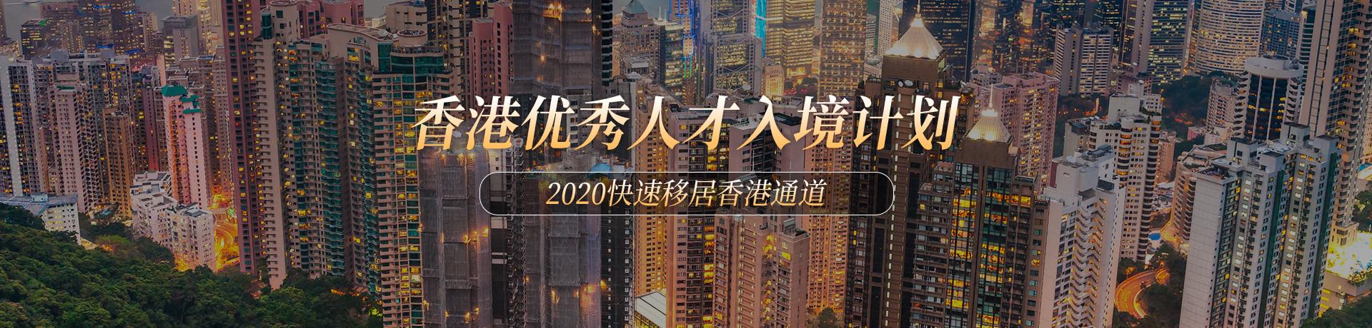家门口首选:香港优才计划