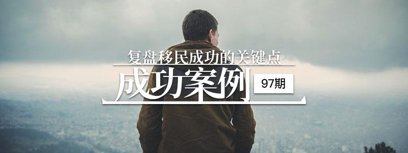 移民成功案例|97.移民不移居,为了孩子教育林先生选择移居香港!