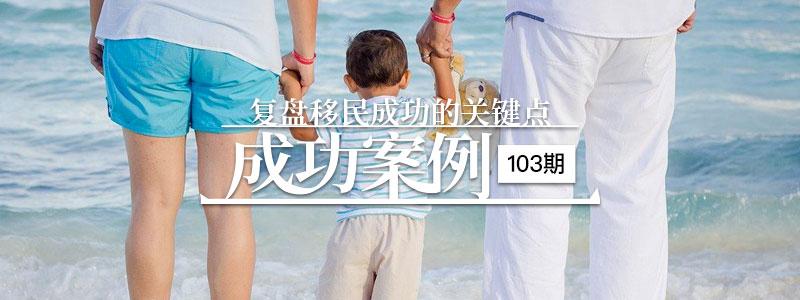 移民成功案例|103.恭喜赵先生一家四代成功移民马耳他!