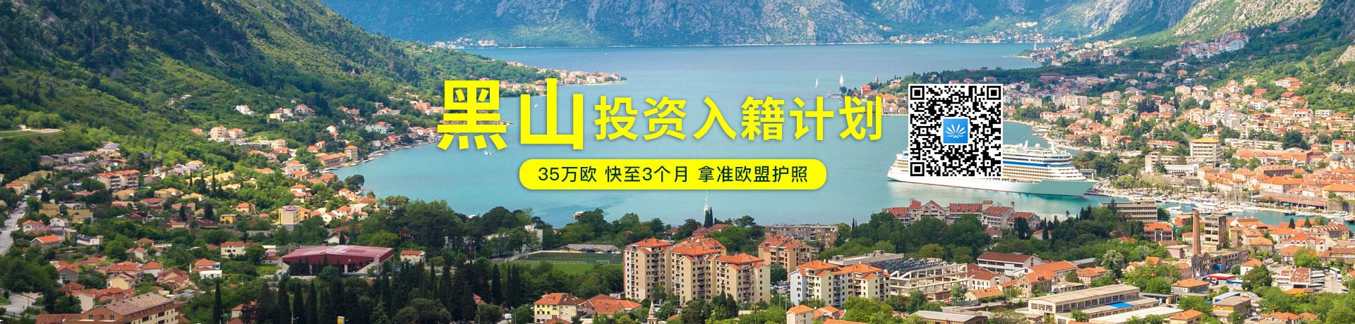 黑山投资入籍计划