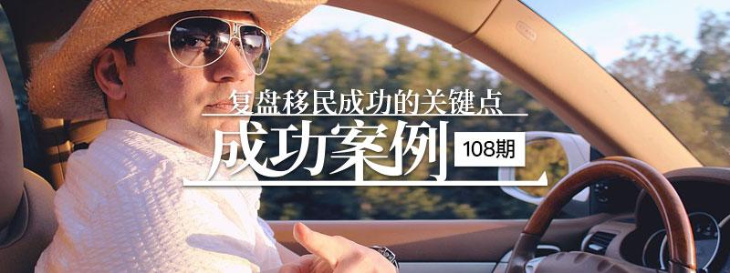 移民成功案例|108.尹先生办理瓦努阿图永居,让孩子享受华侨生待遇!