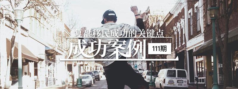 移民成功案例|111.90后陈先生仅2年工作经验成功获批香港优才!