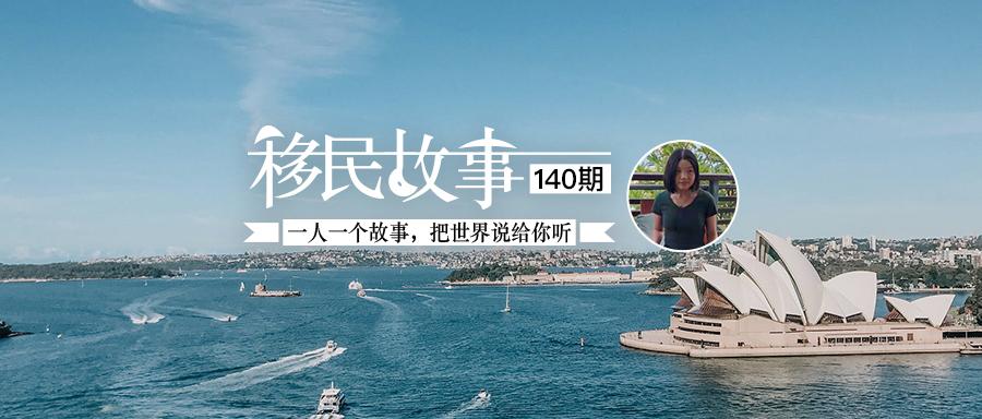 移民故事|140.心有多大,世界就有多大——六月在澳大利亚12年