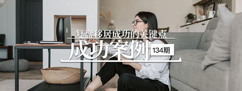美移成功案例|134.香港优才第59期甄选,恭喜吴女士130分获批!