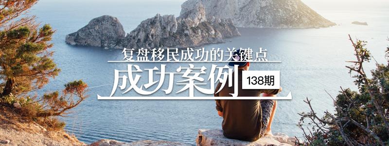 """移民成功案例│138.90后白领王先生申请移民遇""""抽查"""",最终成功获批美国劳工卡"""