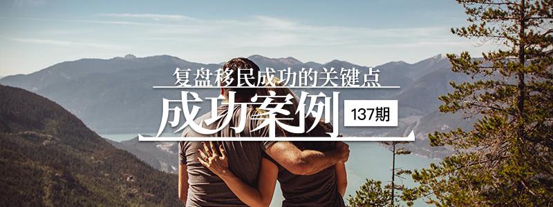 移民成功案例│137. 逃离一线城市购房压力,赵女士小夫妻办理加拿大移民!